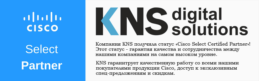 KNS получила статус «Cisco Select Certified Partner»